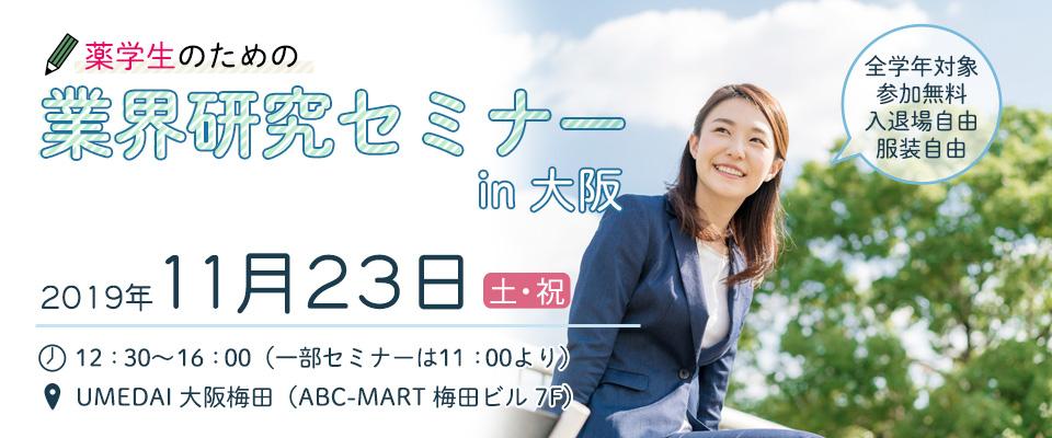 業界研究セミナー大阪会場|メイン画像|BSLINK