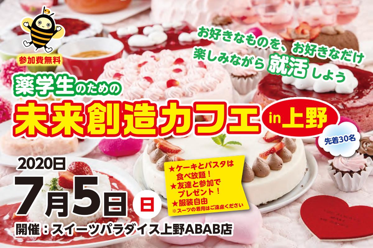 未来創造カフェin上野|BSLINK